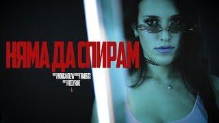 Monica Koleva - Няма Да Спирам [Official 4K Video]
