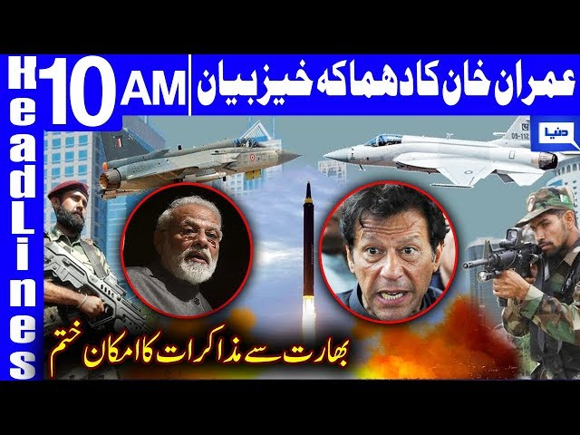 PM Imran Khan Announced Big News | Headlines 10 AM | 22 August 2019 | Dunya News
