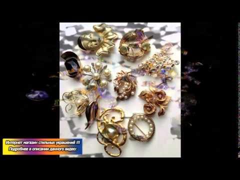 Купить бижутерию оптом в беларуси - YouTube