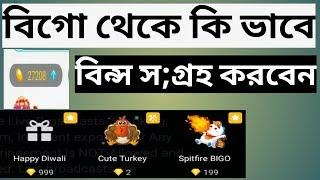 Video BiGO Live Diamonds Hack 2017, Bangla tips download MP3, 3GP, MP4, WEBM, AVI, FLV November 2017