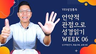 [YES성경통독] Week 06: 신구약중간기, 복음시대, 교회시대