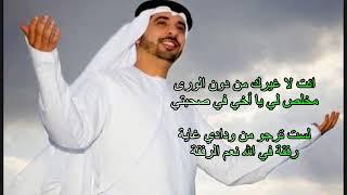 Lyric Ya Akhi - Ahmed Bukhater