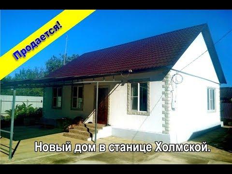 купить дом в ст. Холмская готовый дом в Краснодарском крае
