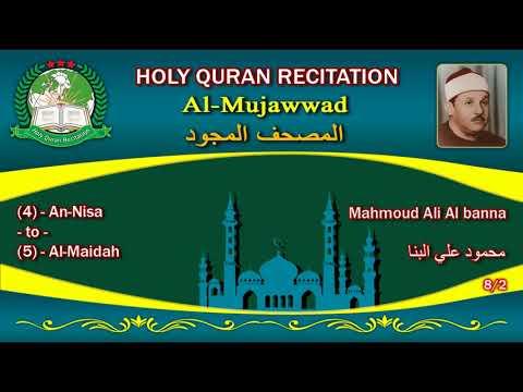 Holy Quran Complete (Mujawwad/المجود) Mahmoud Ali Al banna 8/2 محمود علي البنا
