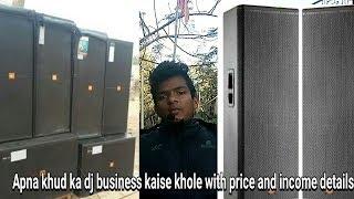 Apna khud ka dj business kaise khole with price