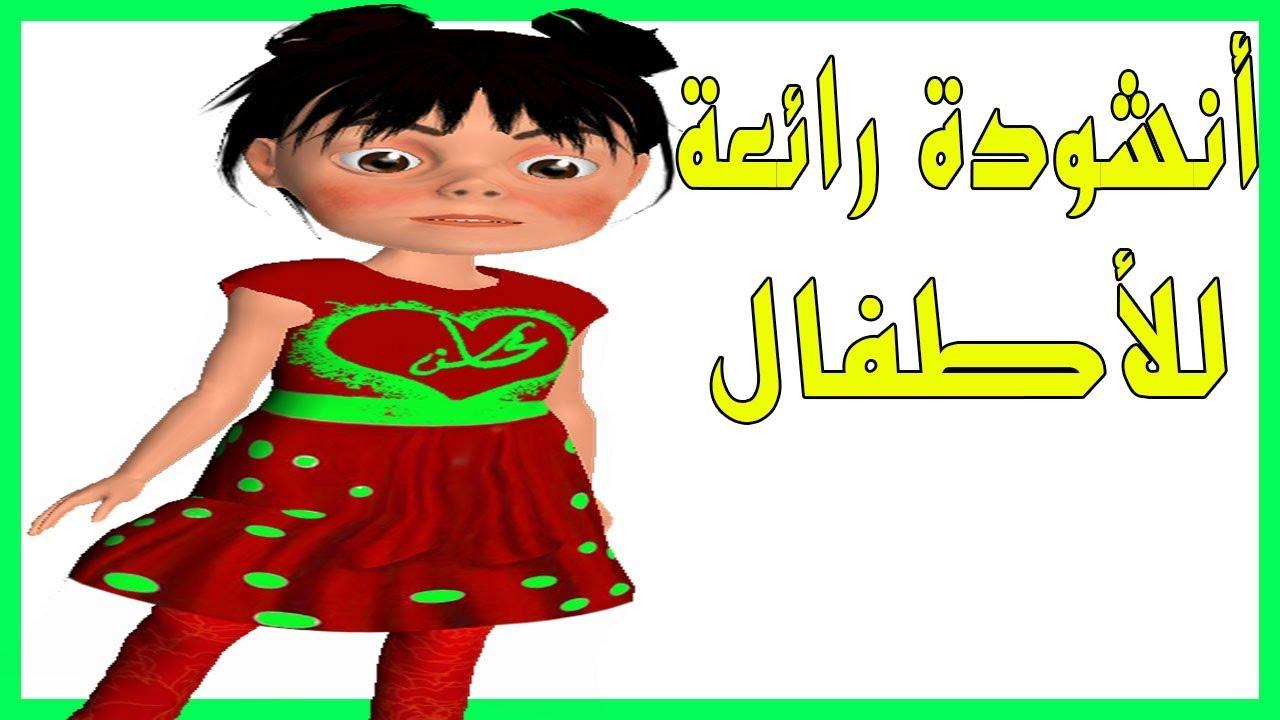 Anachid 2019 Lilatfal أنشودة رائعة للأطفال Youtube