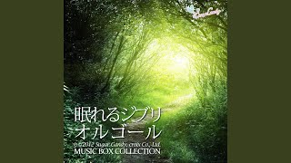Provided to YouTube by NexTone Inc. もののけ姫 : もののけ姫 · RELAX WORLD 眠れるジブリ・オルゴール Released on: 2012-09-19 Auto-generated by YouTube.