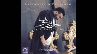 """Amirhossein Eftekhari - """"Hale Parishoon"""" OFFICIAL AUDIO"""