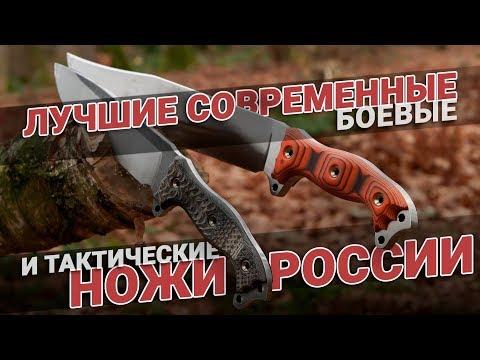Лучшие ножи России. Боевые и тактические