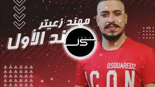 Mohanad Zaiter - Trend Al Awal (DJ JOE.S REMIX)   مهند زعيتر - تريند الأول