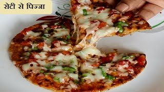 बची हुई रोटी से स्वादिष्ट पिज्जा |leftover chapati se pizza | Homemade pizza