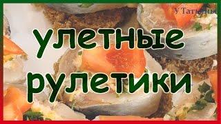 Рыбная закуска с сыром. Рыбные рулетики с сыром и зеленью.