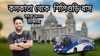 kolkata To Siliguri Bus | Shyamoli Paribahan Bus | Sleeper Coach Bus/ Dharmatala Bus Stand | Kolkata