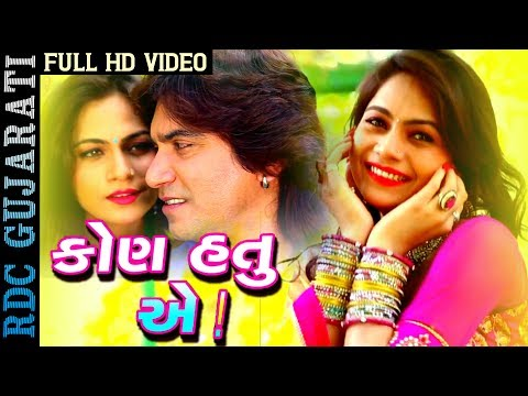 Kon Hatu Ae | Vikram Thakor, Mamta Soni | FULLL VIDEO | New Gujarati Love Song 2017 | RDC Gujarati