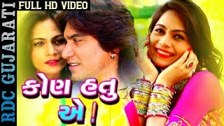 Kon Hatu Ae | Vikram Thakor, Mamta Soni | FULL VIDEO | Neue Gujarati Love Song 2017 | RDC-Gujarati