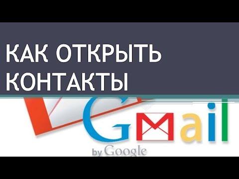 Как в Gmail посмотреть контакты с телефона.Как открыть контакты в Gmail