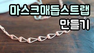 (diy)마스크 매듭스트랩 만들기(korean knot…