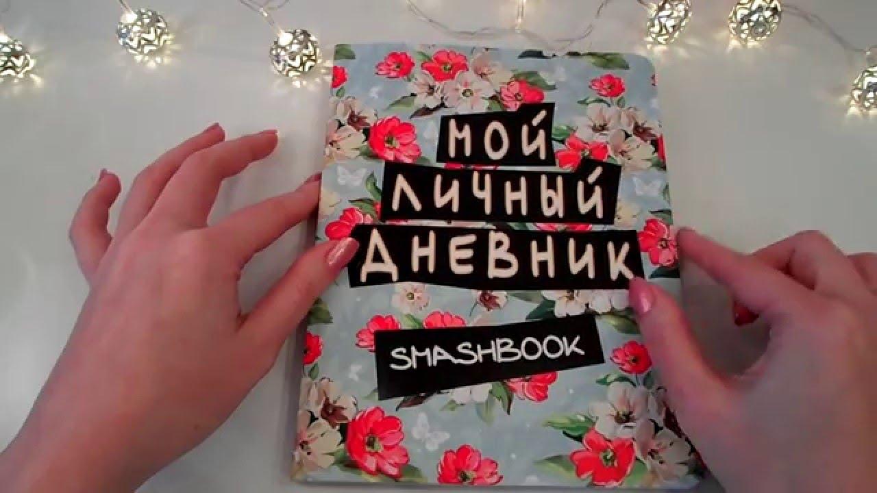 Языке русском дневник личный на