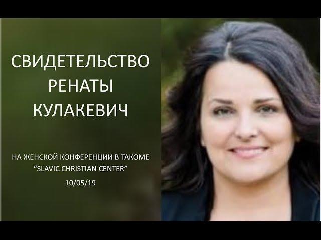СВИДЕТЕЛЬСТВО РЕНАТЫ КУЛАКЕВИЧ НА КОНФЕРЕНЦИИ В ТАКОМЕ - 10/05/19