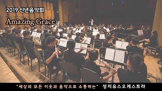Amazing Grace - 성지유스오케스트라