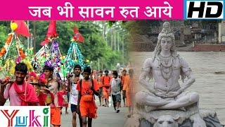 जब भी सावन रुत आये | Jab Bhi Sawan Rut Aaye | Shiv Bhajan | Lakhbir Singh Lakkha
