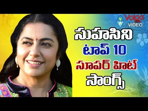 Suhasini Top 10 Super Hit Songs || Suhasini Back 2 Back Telugu Video Songs 2016 || Volga Videos