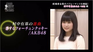 第2回AKB48グループドラフト会議  #5 村中有基 パフォーマンス映像 / AKB48[公式]