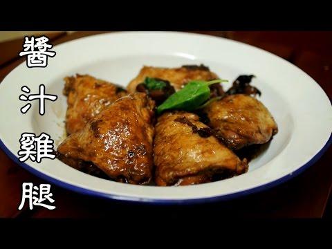醬汁雞腿 食譜 Glazed Chicken Thighs Recipe