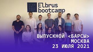 Выпускной Elbrus Bootcamp Барсы | Мск