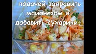 """Салат """"Карусель"""""""