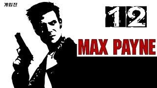맥스 페인 #12 (야구방망이)