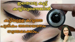 The best way t๐ grow thick, black eyebrows naturally at home..