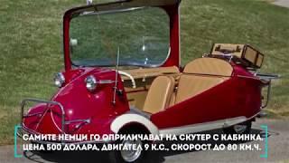 Най-странните автомобили в историята