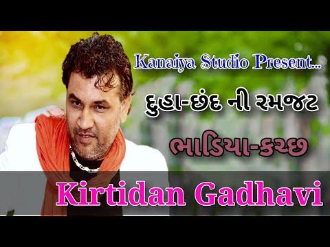KIRTIDAN GADHAVI !! DUHA-CHHAND !! MOTA BHADIYA-KUTCH