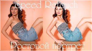 Speed Retouch Ростовой портрет в стиле pin up (пин ап)