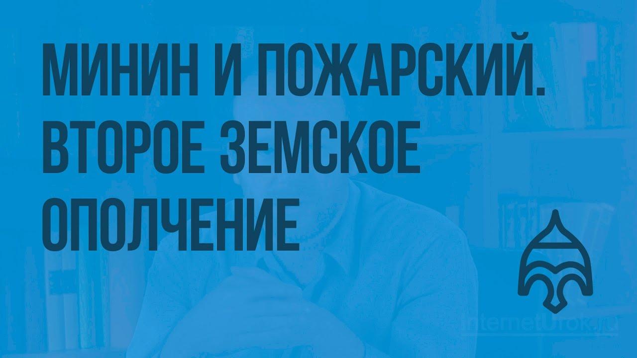 Второе земское ополчение. Минин и Пожарский. Видеоурок по истории России 7 класс