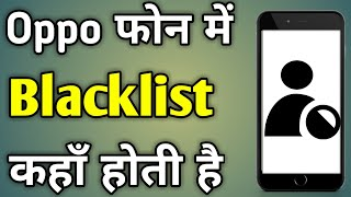 Blacklist se number kaise nikale aur block number ko t