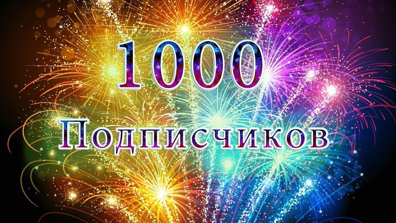 Картинки с надписью 1000