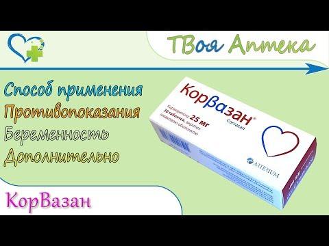 КорВазан таблетки (карведилол) показания, описание, отзывы