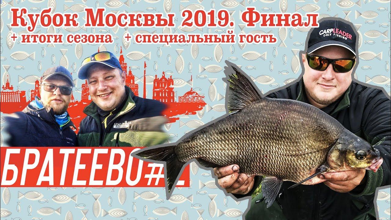 Рыбалка на Фидер. КУБОК МОСКВЫ. Финал. Итоги сезона.