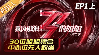 《乘风破浪的姐姐2》第1期(上) 完整版:姐姐们再集合!30位姐姐中心位无人敢坐? Sisters Who Make Waves S2 EP1丨MGTV
