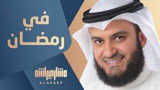 في رمضان - مشاري راشد العفاسي | ألبوم المرتل