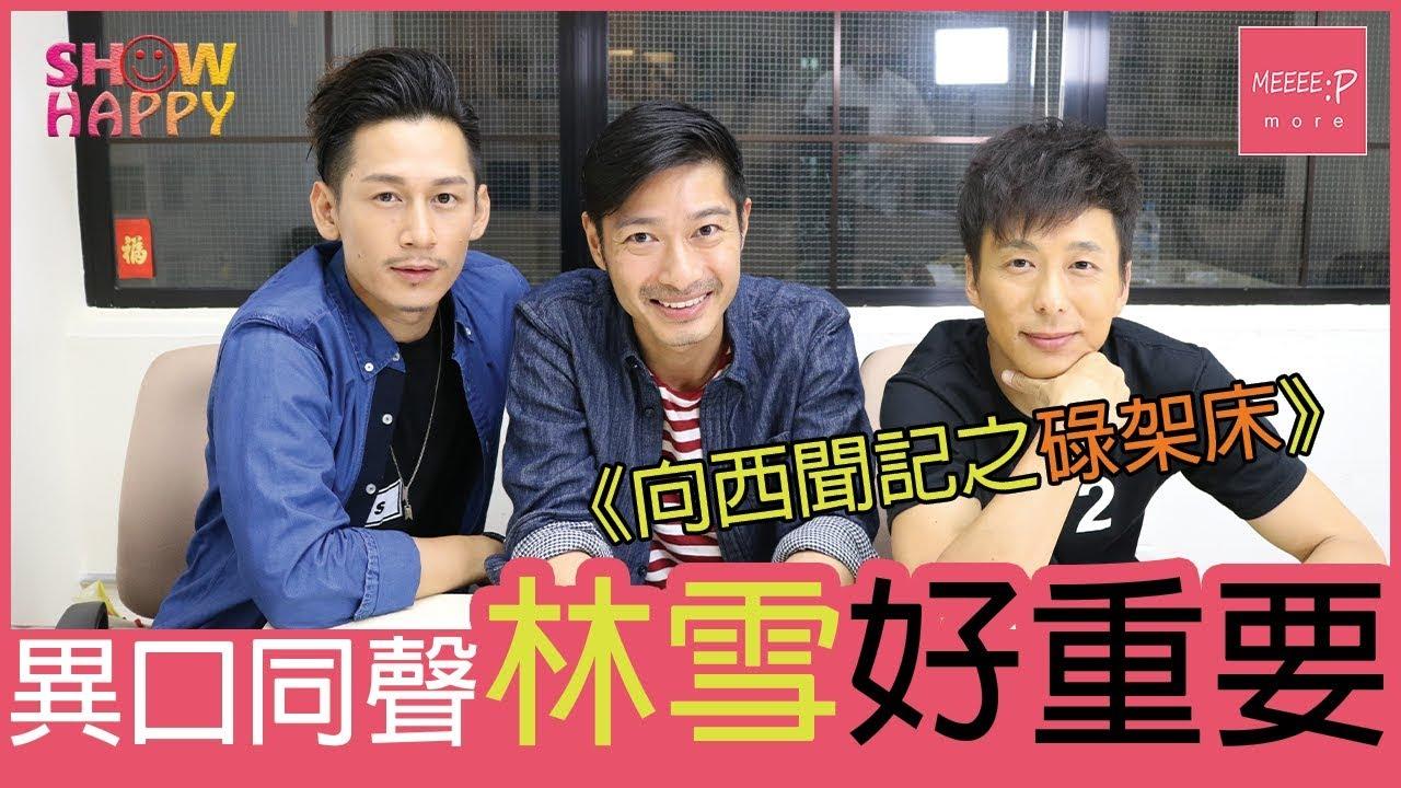 《向西聞記之碌架床》三位演員都表示:林雪好重要! - YouTube