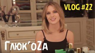Глюк'oZa: Beauty Vlog #22 (Российская косметика)