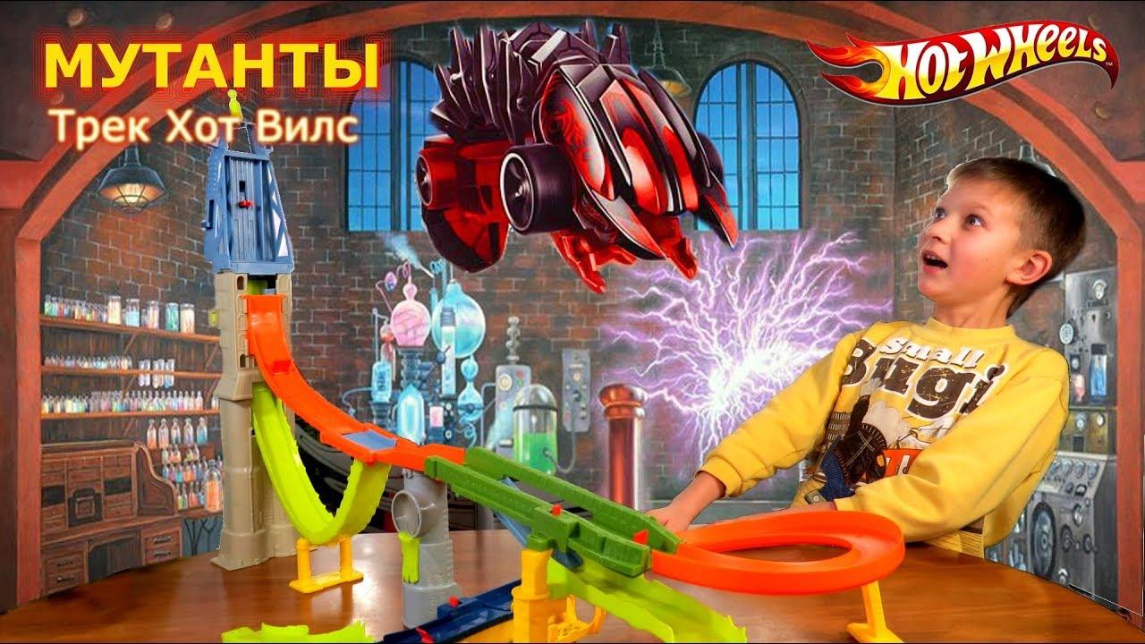 Хот Вилс трек Мутанты - Атака машин мутантов Hot Wheels track Mutant Machine City Attack