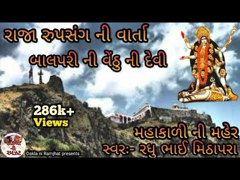 Raja Rupsingh ni Varta || Mahakali ni mer || Raghu Bhai Mithapra