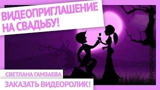 Романтическое приглашение на свадьбу. Wedding Invitation Template