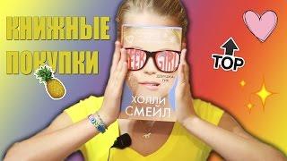 Книжные покупки/Скупила всю Агату Кристи Х)