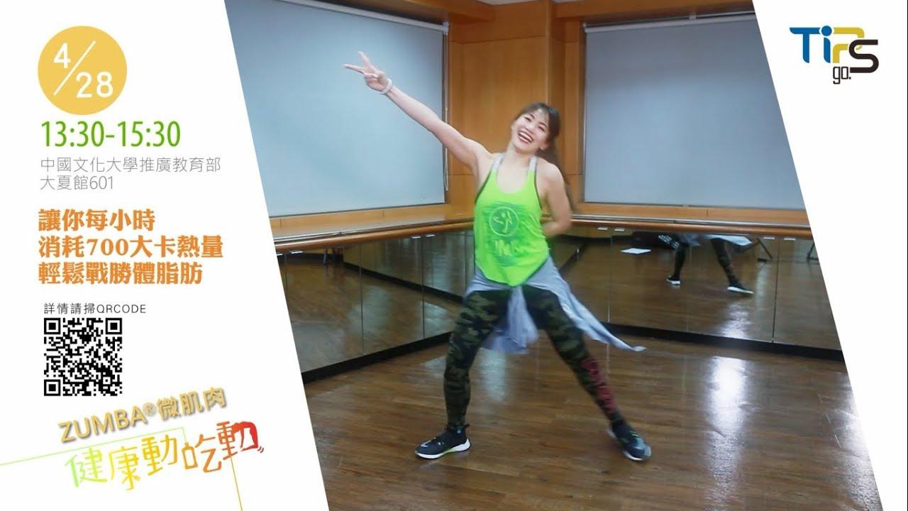 ZUMBA® 微肌肉!舞曲公開 Part 2