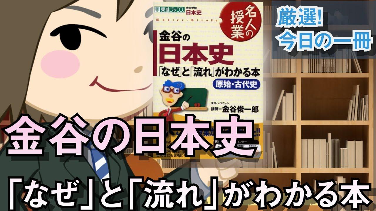 日本 史 参考 書 ルート